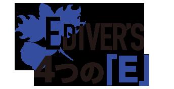 Ediver's4つのE