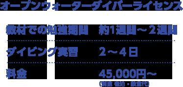 オープンウォーターダイバーライセンス 教材での勉強期間 約1週間~2週間、ダイビング実習2〜4日、料金45,000円〜