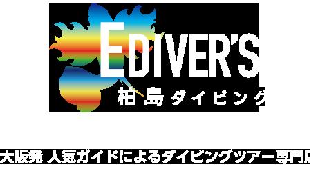 Ediver's 柏島ダイビング 大阪発 人気ガイドによるダイビングツアー専門店