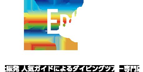 Ediver's 大阪発 人気ガイドによるダイビングツアー専門店